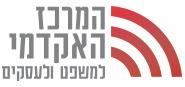 לוגו המרכז האקדמי למשפט ולעסקים ברמת גן