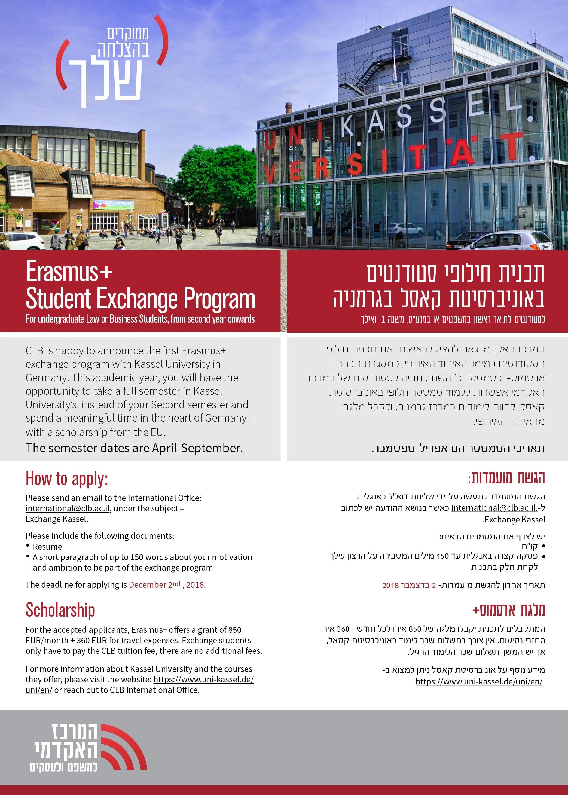 הגישו מועמדותכם לתכנית חילופי הסטודנטים בקאסל שבגרמניה. תאריך אחרון להגשת מועמדות 2.12.18