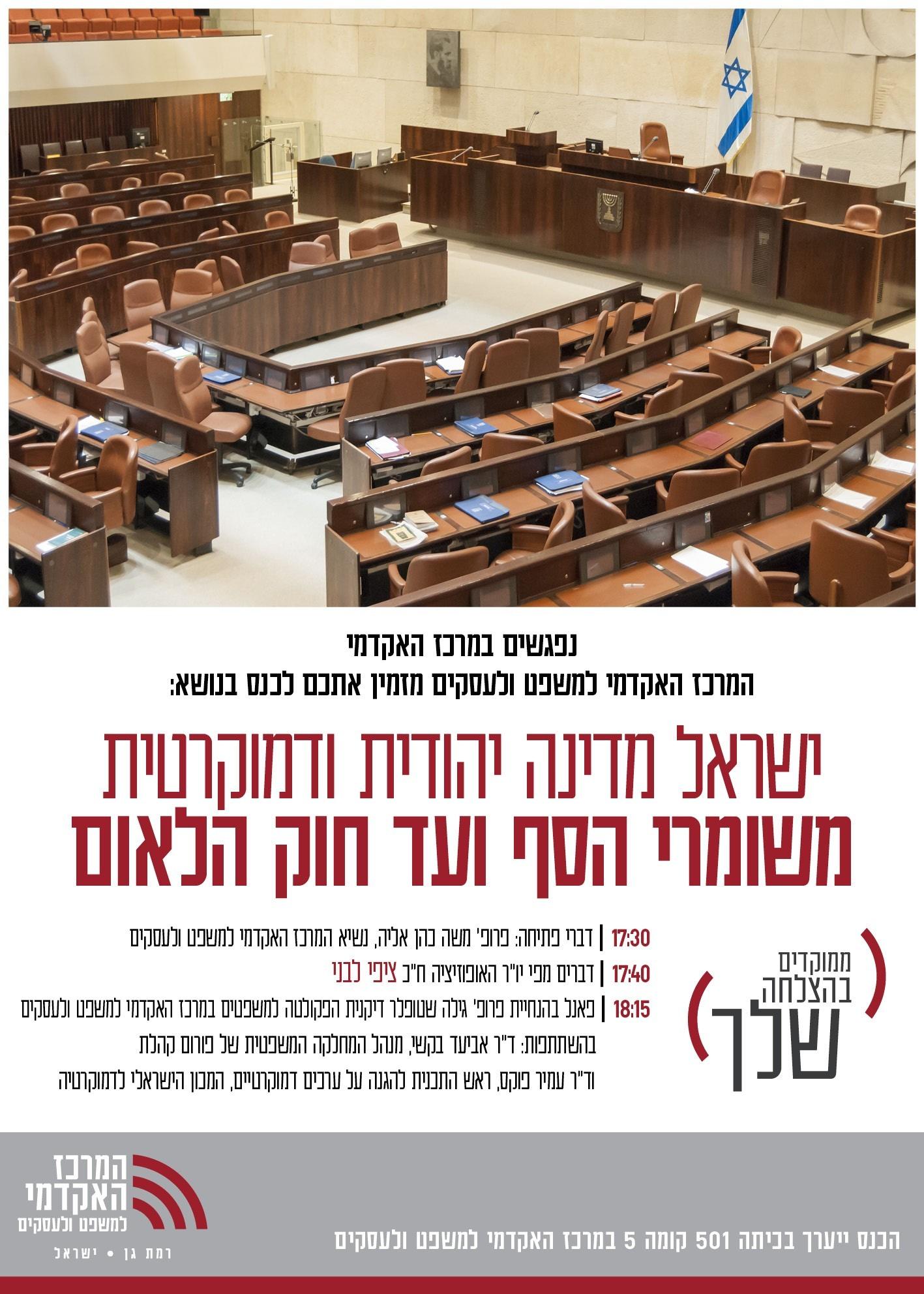 כנס בנושא ישראל מדינה יהודית ודמוקרטית- משומרי הסף ועד חוק הלאום ייערך ב 19.12 בשעה 17:30 במרכז האקדמי למשפט ולעסקים. אודיטוריום 501