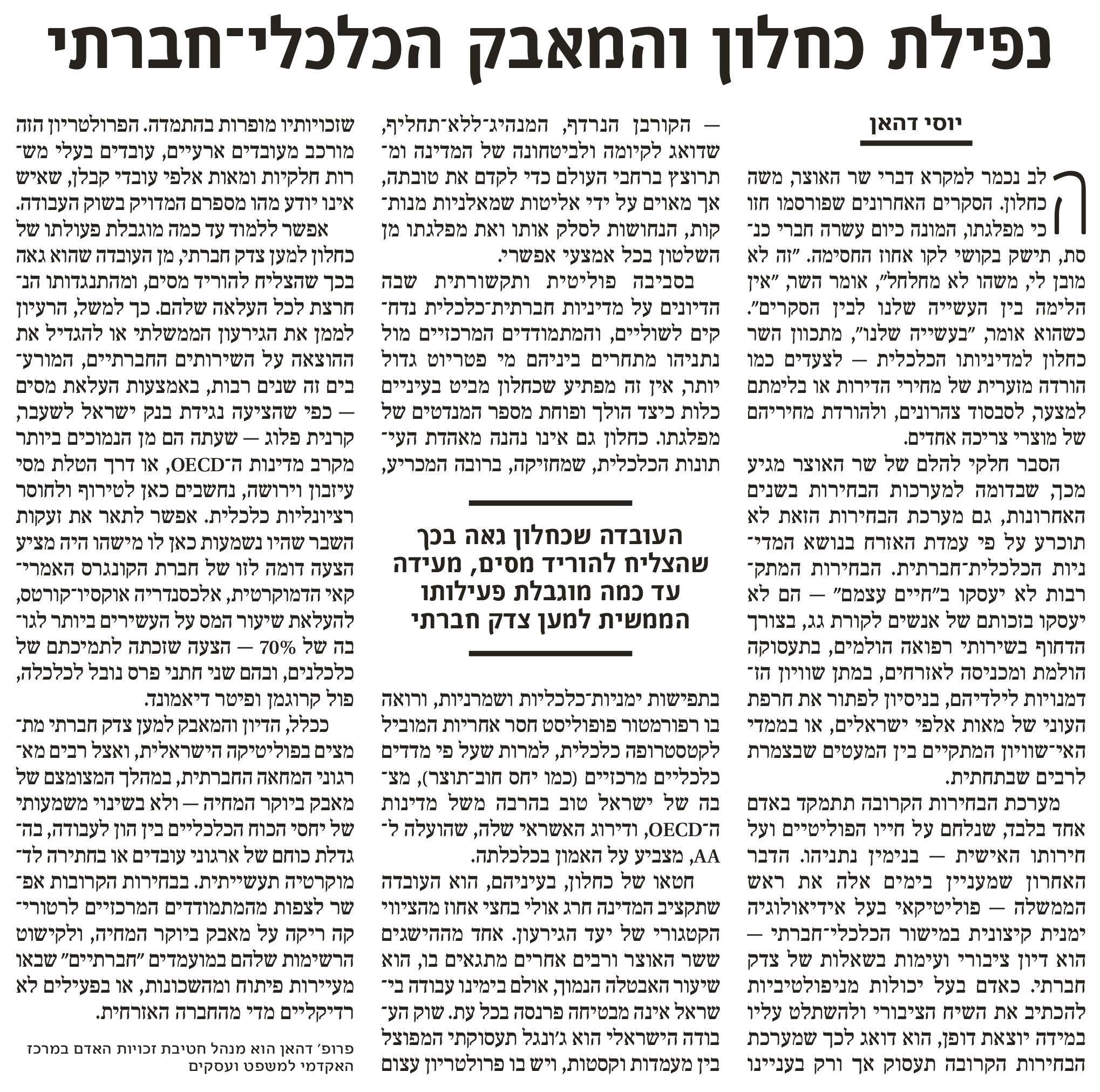 מאר של פרופ' יוסי דהאן על הצורך להעמיק את הדיון הכלכלי חברתי במדינת ישראל