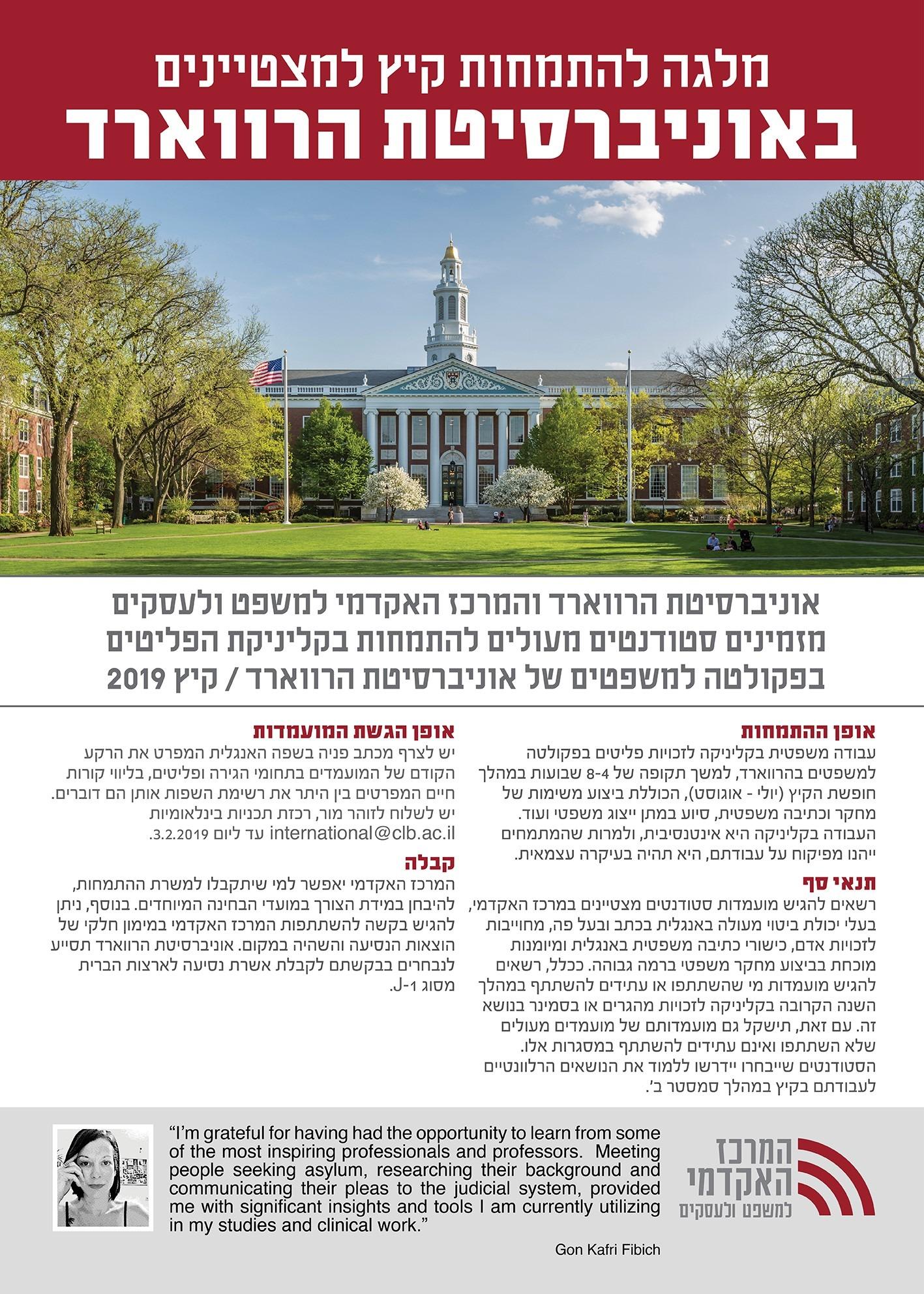 הגישו מועמדות להתמחות קיץ באוניברסיטת הארווארד בקליניקה לזכויות פליטים
