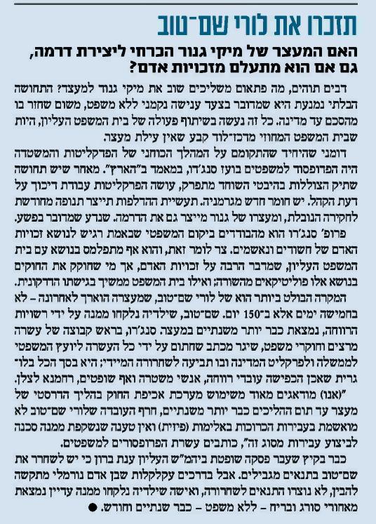 אמנון לורד במאמר על עצומת המרצים לשחרור לורי שם טוב