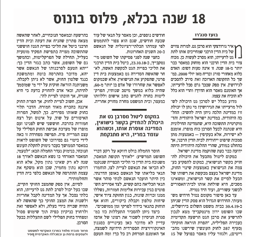 מאמר של בועז סנגרו על סרבנות גט