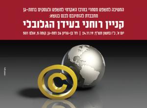 כנס: קניין רוחני בעידן הגלובלי