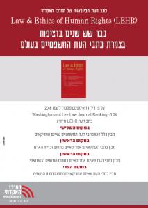 דירוג האימפקט פקטור: כתב העת LEHR מדורג בצמרת כתבי העת הבינלאומיים