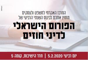 הכינוס השנתי הרביעי של הפורום הישראלי לדיני חוזים